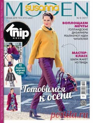 Журнал с выкройками - Брюки, Пальто, Блузы, Платья,большой размерный ряд Евро