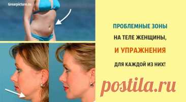 Проблемные зоны на теле женщины, и упражнения для каждой из них! Проблемные зоны на теле женщины, и упражнения для каждой из них!Женщины, как правило, невероятно строги к себе, когда дело касается