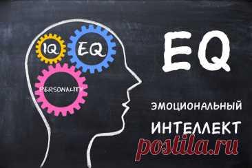 Что такое эмоциональный интеллект и как его развивать? Это может звучать немного обидно, но у многих из нас недостаточно развит эмоциональный интеллект – способность задействовать и использовать свои эмоции, управлять ими. Но есть и хорошая новость – его можно тренировать. Здесь будет рассказано как …