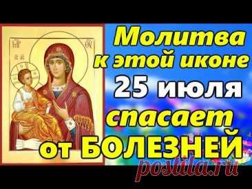 Очень СИЛЬНАЯ МОЛИТВА Иконе Божией Матери Троеручица 23 июля от БОЛЕЗНЕЙ