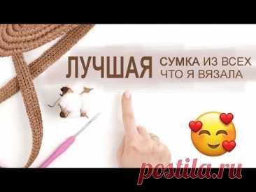ЛУЧШАЯ 💖  СУМКА ИЗ ВСЕХ, ЧТО Я ВЯЗАЛА. Сумка крючком. Свяжем сумку.