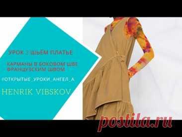 шьём вместе платье | Творческая мастерская Ангел А