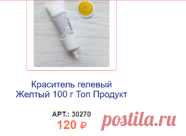 Поиск: Краситель гелевый Желтый 100 г Топ Продукт