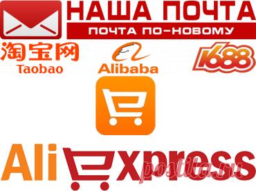 10a5b1089c1d5 Наша Почта | Доставка из интернет-магазинов России и Китая в ДНР, ЛНР