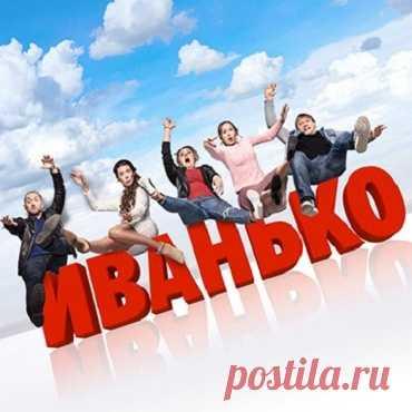 Иванько - саундтреки и музыка из сериала