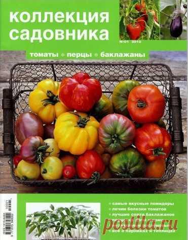 Коллекция садовника. ТОМАТЫ, ПЕРЦЫ, БАКЛАЖАНЫ. Журнал скачать.