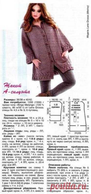 Жакет А-силуэта спицами