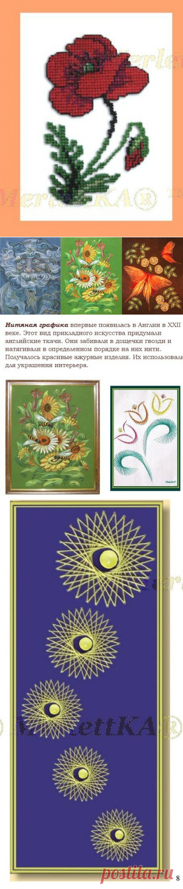 SCHOOL OF HANDICRAFT (RUS) ~ SHILKOVA EA - EMBROIDERY ON PAPER - FULL PRACTICAL COURSE / Everything from the world of needlework (I study and share various techniques and types of needlework)