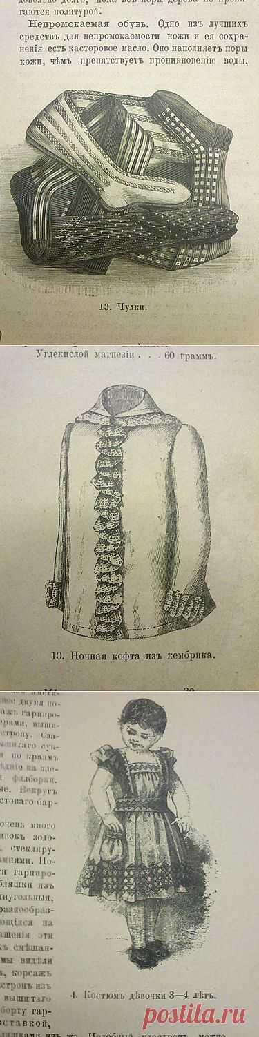 """Журнал """"Новейшая парижская мода"""" 1890 год - Вязаная мода для малышей. Авторские модели на заказ."""