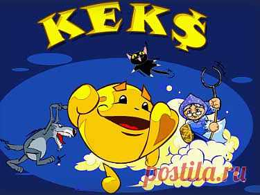 Игровой автомат Кекс (Keks) - запускается бесплатно без денег, поэтому можно играть сразу без переходов на сторонние сайты, любителям слотов рекомендую!
