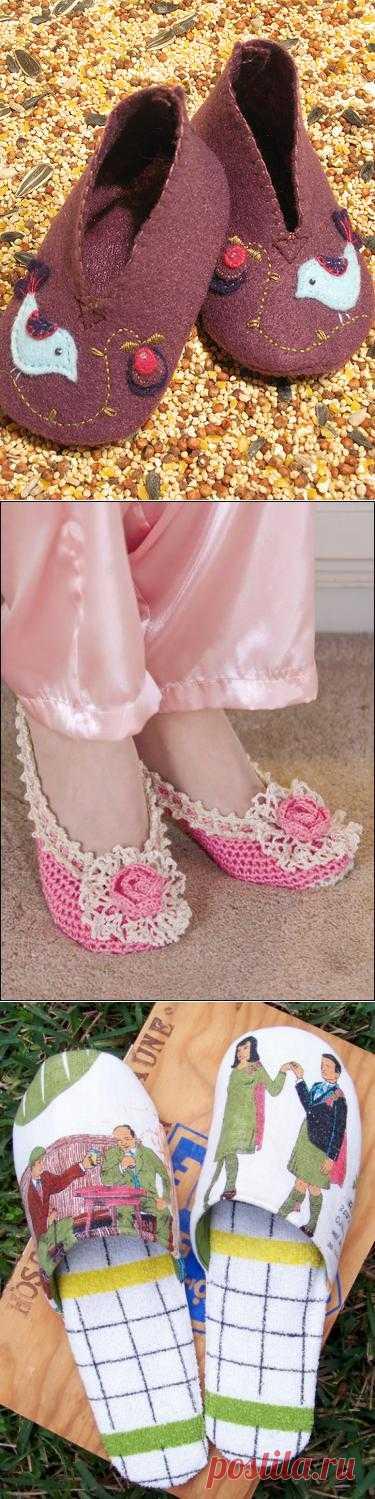 Тапочки и прочая обувь своими руками