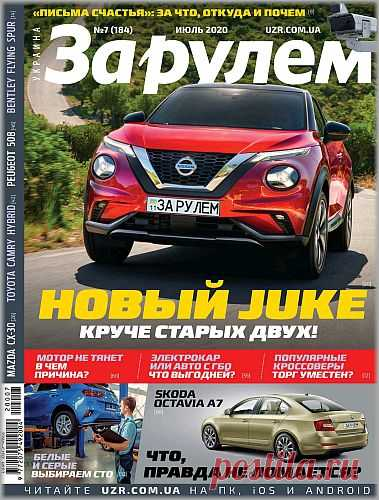 За рулем №7 2020 Украина