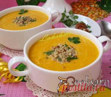 Морковно-ананасовый суп-пюре с карри #суп #кулинария #обед #полезно #вкусно #рецепты Очень вкусный и солнечный суп с необычным вкусом.Сочетание моркови с ананасом, с карри и сливками — это просто райское наслаждение! Морковь — 500 г; Лук репчатый — 2 шт; Вода или овощной бульон — 1 л; Карри — 2 ч.л.; Кориандр — 0.5 ч.л.; Сливки 15-20% — 150 мл; Ананасы консервированные (банка 565 г) — 0.5 бан.; Перец чёрный и красный молотый (по вкусу) ; Сливочное масло — 100 г; Соль (по вкусу) ; Грецкие орехи…