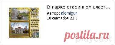 Плэйкаст «В парке старинном властвует осень»