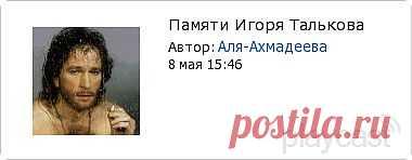 Плэйкаст «Памяти Игоря Талькова (2 вариант)»