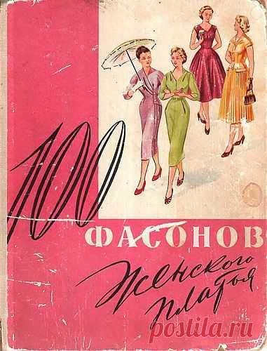 100 фасонов женского платья .