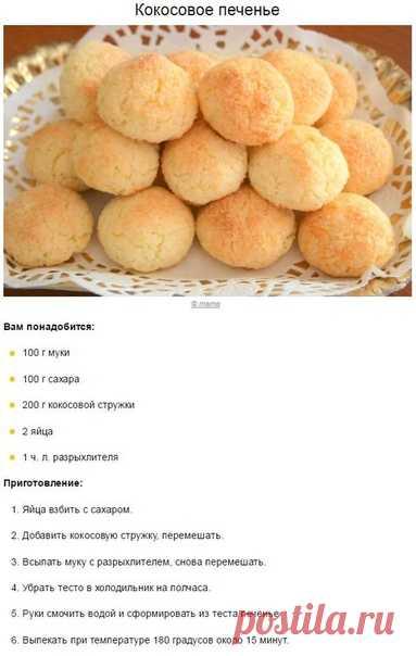 Рецепты вкуснейшего печенья, которое готовится за 15 минут