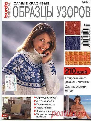 Burda №1/2004  Самые красивые образцы узоров.