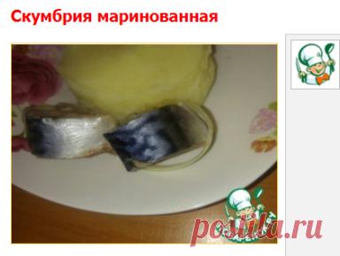 Скумбрия маринованная - кулинарный рецепт