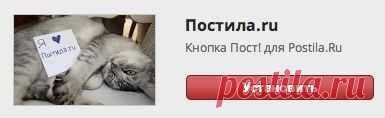 """Кнопка """"Пост!""""   Постила"""