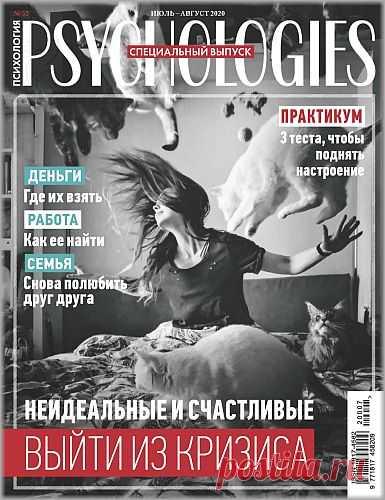 Psychologies №52 2020 Россия