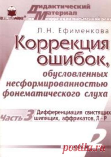 КОРРЕКЦИЯ ДИСГРАФИИ ЕФИМЕНКОВА ВЫПУСК 3 ЧАСТЬ 2