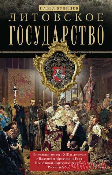 Литовское государство. От возникновения в XIII веке до союза с Польшей  (2018) fb2, rtf