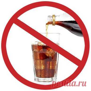 Вред газированных напитков. Постарайтесь полностью исключить газированные напитки из своего рациона и не идите на поводу у заманчивых рекламных роликов. Будьте здоровы!