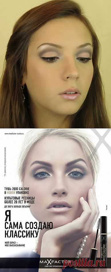 Персиково-серый макияж из рекламы Max Factor — Отзывы о косметике — Косметиста