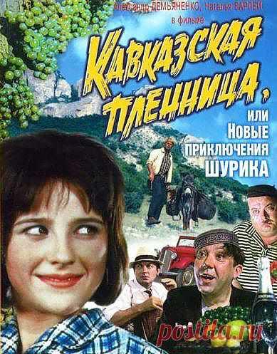 Шедевр советского кинематографа с неподражаемым Шуриком, незабываемым трио Трус-Балбес-Бывалый и, конечно же, любимой всеми «Песенкой о медведях» давно разошлась на цитаты и до сих пор не сходит с экранов телевизоров. Добрый и по-детски наивный собиратель фольклора Шурик приезжает на Кавказ. Там он немедленно влюбляется в Нину, «спортсменку, комсомолку и просто красавицу», на которую уже положил глаз местный заведующий райкомхозом товарищ Саахов. Почувствовав конкуренцию, хитрый чиновник ...