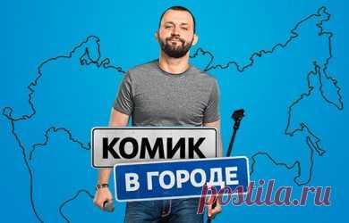 Комик в городе - 10 выпуск, Нижний Новгород (13.05.2018) смотреть онлайн бесплатно новый выпуск