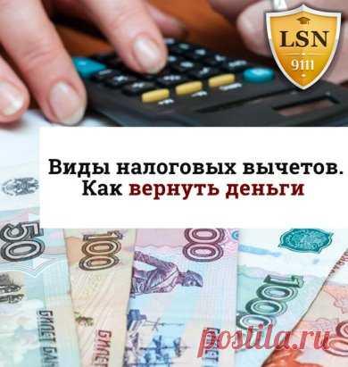 Виды налоговых вычетов. Как вернуть деньги    Налоговый вычет — это законная возможность уменьшить сумму НДФЛ. Когда возникает такое право? Давайте разбираться: https://www.9111.ru/questions/777777777794960       #статья_9111