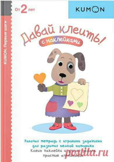 """Here one more notebook #kumon from the """"Первые шаги&quot series; which perfectly will be suitable for occupations with kids of two years. Collection of the """"Давай клеить&quot tasks; is the first step of a technique of individual training of KUMON and will help the child to understand what is a form, color, the size, and also will begin to help to coordinate work of fingers and spatial thinking. At first it will paste ready stickers as wants, then will learn to paste them on sites of a certain form, and …"""