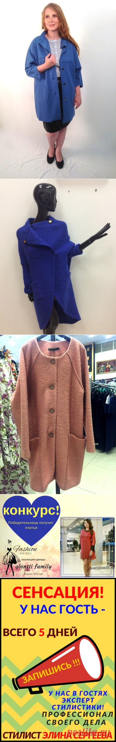 Модная женская одежда, магазин