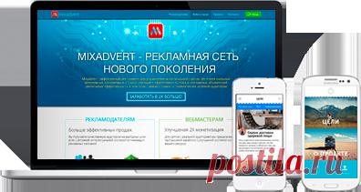 Mixadvert — тизерная сеть нового поколения
