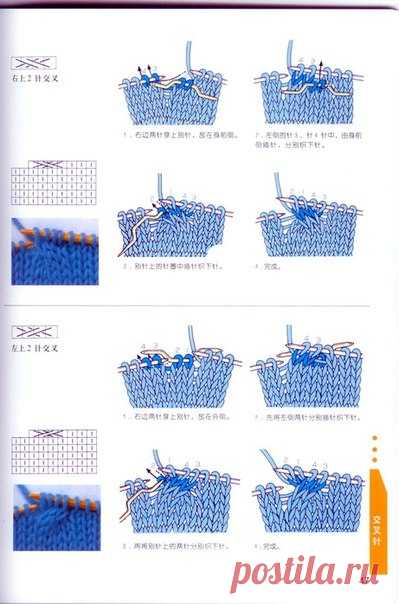 Обозначения японских журналов по вязанию спицами: часть 4
