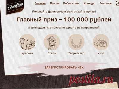 Акция «Удивительному - время»   Акция «Удивительному - время»: призы - деньги, 100 000 рублей, сертификаты, мастер классы