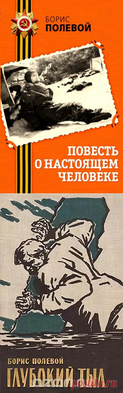 Повесть о настоящем человеке - Борис Полевой » Аудиокниги