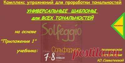 СОЛЬФЕДЖИО - Форум