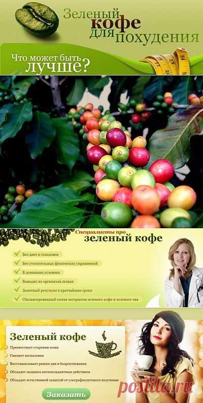 зеленый кофе для похудения Эффективное похудение