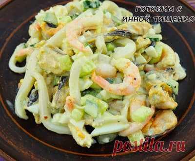 Салат с морепродуктами и огурцом Приветствую всех! Сегодня я хочу с Вами поделиться, рецептом вкусного салата с морепродуктами и свежим огурцом. Готовится быстро, а получается вкусно!