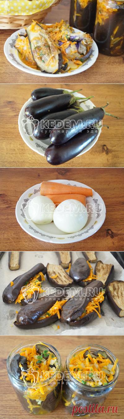 Печеные баклажаны на зиму «Обалденные» – Пошаговый рецепт с фото. Заготовки. Вкусные рецепты с фото. Закуски на зиму
