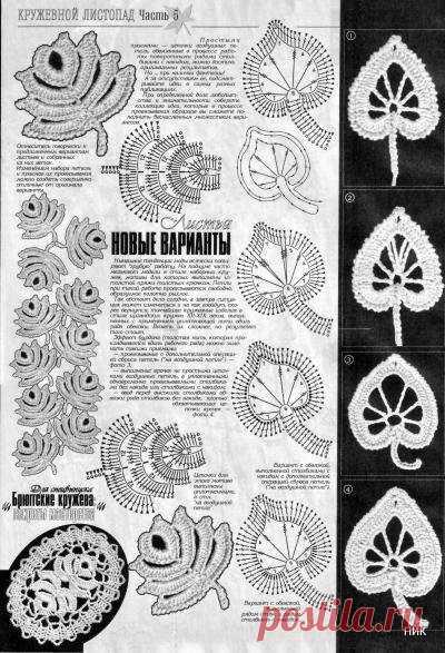 Цветы вязанные тунисской техникой схемы и мк   ирландское.