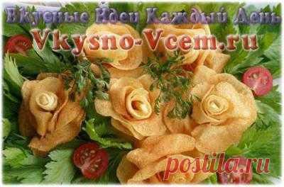 Роза из картофеля. Приготовить картофельные розы можно как для детей, так и для взрослых, придав немного остроты.