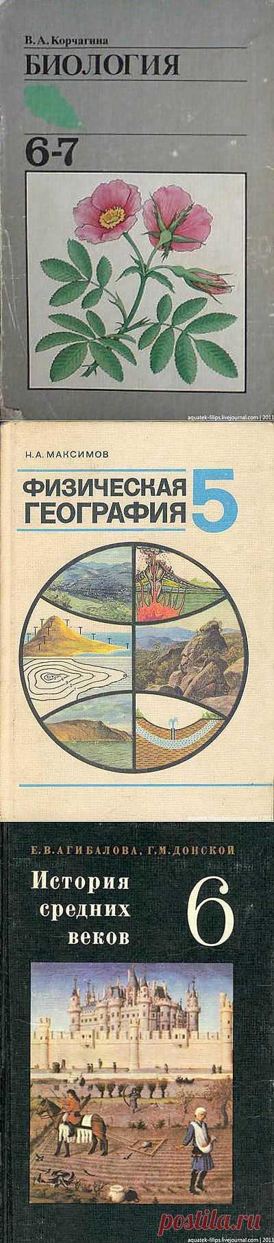 (+1) сообщ - Незабываемые обложки: учебники, по которым мы когда-то учились | Дети перестройки