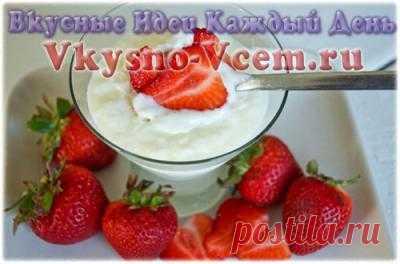 Йогурт в мультиварке. Молочные превращения во вкусное и полезное блюдо — это йогурт в мультиварке! Рецепт не подразумевает утверждения, что «не каждый йогурт полезен»! Если вы используете для приготовления натурального йогурта современный гаджет, будьте уверены: это максимум пользы и никаких ужасных консервантов!
