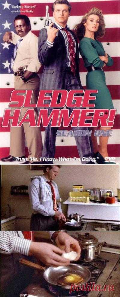 """Яичница в корзинке"" от инспектора Следжа Хаммера из сериала ""Sledge Hammer!"""