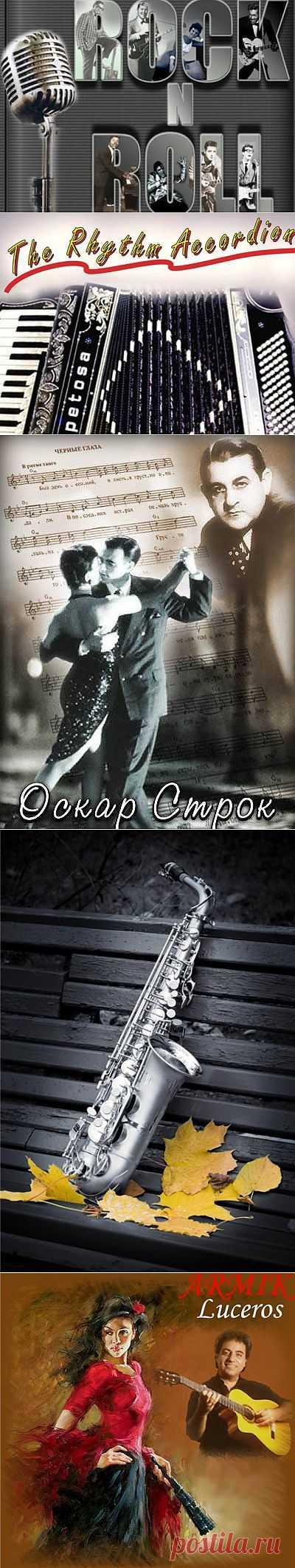 Аудиоальбомы | Записи в рубрике Аудиоальбомы | Музыкальная гостиная Дмитрия Шварца