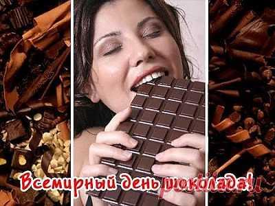 Вкусные истории: Сегодня - Всемирный день шоколада. 4 простых и вкусных рецепта