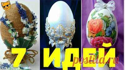 7 ИДЕЙ Пасхальные яйца из гипса. — Смотреть в Эфире Вот такие пасхальные яйца можно сделать на Пасху из гипса. Способы как их сделать и как украсить, можно посмотреть в полных видео. 1 Идея -  https://…
